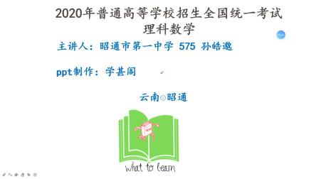 2020高考理科数学全国III第13题