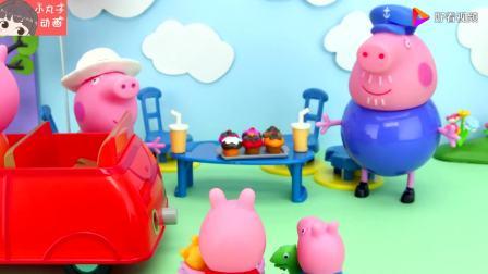 小猪佩奇品尝美味蛋糕 玩耍恐龙玩具(1)