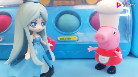 小猪佩奇冰淇淋店叫卖了,叶罗丽仙子来购买雪糕吃(1)