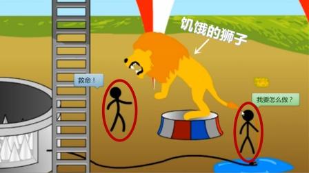 拯救火柴人:几个火柴人在玩耍,却不知道危险已悄悄来到身边