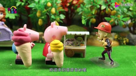 熊出没光头强卖给小猪佩奇和乔治冰淇淋,苏菲亚劝孩子们多喝热水