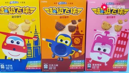 试吃好吃的儿童零食,超级飞侠和变形警车珀利造型饼干