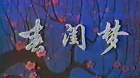 京剧《春闺梦》新艳秋 黄正勤主演(上海京剧三团协助演出)