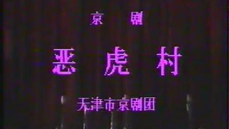 京剧《恶虎村》张世麟主演 天津市京剧团演出 1986