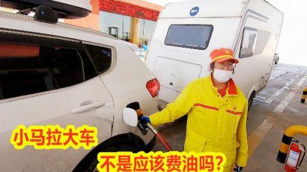 """1.5T 哈弗H6拖个房车,凭什么比""""长城炮""""还省油,想不明白"""