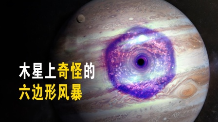 科学家发现:木星上出现六边形超级风暴,究竟是什么原因?