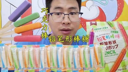 """眼镜哥吃趣味""""铅笔形棒糖与巧克力棒"""",粗细圆柱,入嘴皆甜"""