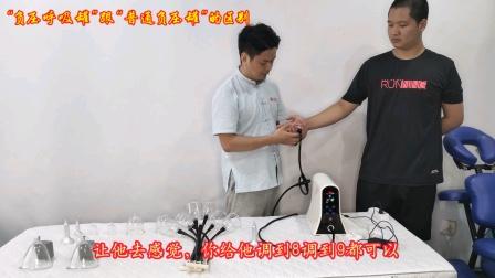 """""""负压呼吸罐""""的安装,与传统负压拔罐的区别和优势"""