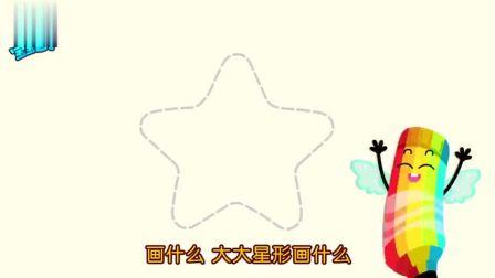 宝宝巴士神奇简笔画 第2季——海星,趣味简笔画,淘气的胖海星