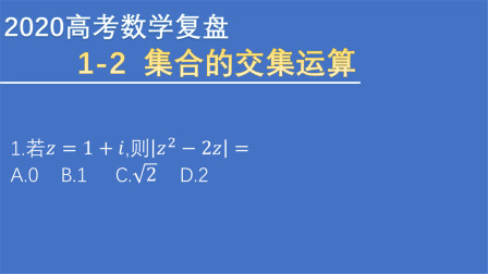2020高考数学全国I卷(理)真题 选择 2 集合的交集运算