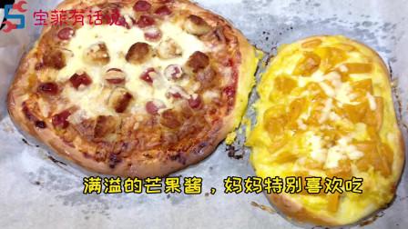 乔妈vlog:今天做披萨,30块成本做了两大个,中餐西点都会做,强啊