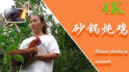 """农村版""""风味砂锅鸡""""做法简单,口感Q弹,原汁原味!"""