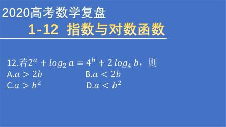2020高考数学全国I卷(理)真题 选择  12 对数函数与指数函数的应用