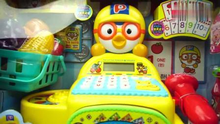 小企鹅PORORO的收银机玩具小猪佩奇来买东西