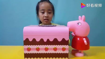 小猪佩奇的水果蛋糕神秘礼物盒
