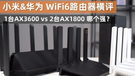 【大米评测】1+1>2 ?小米 & 华为 WIFI6路由器横向评测:Mesh组网对比