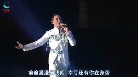 刘德华说这是他最喜欢的一首歌,旋律一响起,果然是经典!