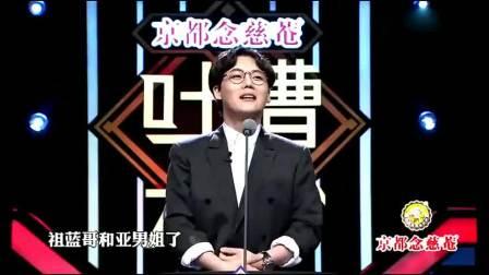 吐槽大会:刘维吐槽王祖蓝身高没有三层蛋糕高,你真是有胆量