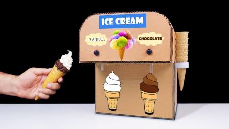 牛人自制冰淇淋售卖机,香草巧克力双层搭配,按下瞬间太惊喜!