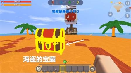 迷你世界《海盗的宝藏》大海里一个小岛上有宝藏,大伙快去抢回来