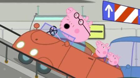 最新第八季小猪佩奇 和猪爸爸一起去大商场的停车场停车 简笔画