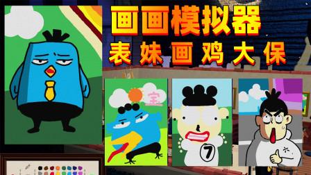 画家模拟器09 吴宝宝画了个鸡大保 真是太难看了