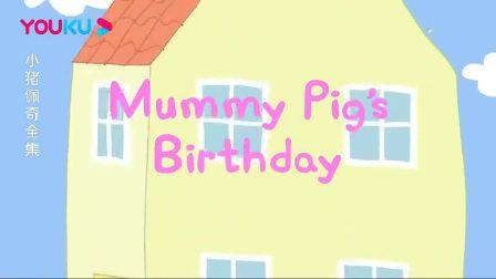 小猪佩奇今天是猪妈妈的生日,猪爸爸给猪妈妈准备了蛋糕