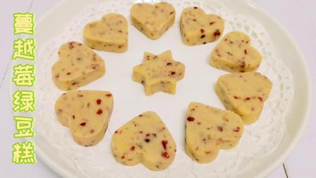 蔓越莓绿豆糕的好吃做法,细腻丝滑入口即化,清凉解暑美味又健康