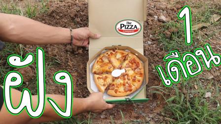 将披萨埋进土里一个月会怎么样?老外脑洞实验,结果意想不到!