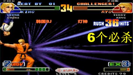 拳皇98c:最累坂崎良,强反65连打出6个必杀,韩国BJ又被揍了
