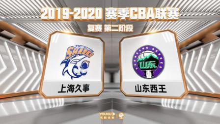 CBA 19/20赛季 复赛2阶段 上海久事VS山东西王  CBA-麦卡勒姆26分5助攻贾诚18分,上海98-89力挫山东