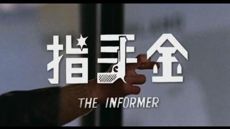 早期警匪片佳作《金手指》剧情跟拍摄手法,被后来电影所借鉴