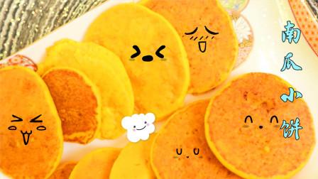 南瓜小饼,南瓜有补锌、健脾养胃的功效,适合10月+的宝宝食用