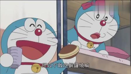哆啦A梦:另一个哆啦A梦不喜欢铜锣烧,因为铜锣烧是咸的,茶是甜的