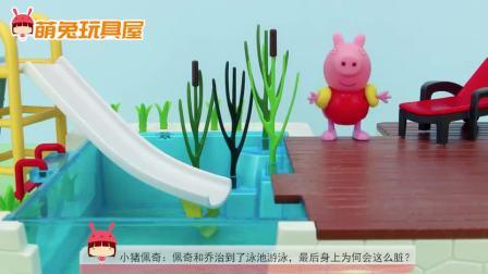 小猪佩奇玩具搞笑故事:佩奇和乔治到泳池游泳,最后身上为何这么脏?