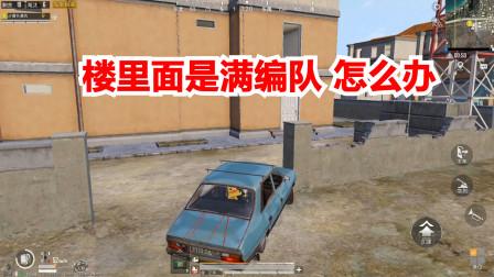 和平精英:停车才发现楼里面有个满编队,硬着头皮1V4