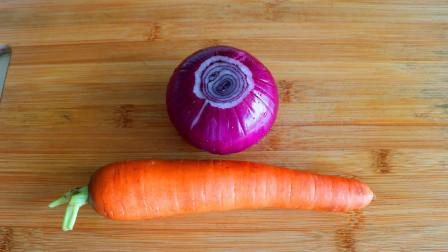 1个洋葱,1根胡萝卜,不炒不凉拌,简单一做,比大鱼大肉还好吃