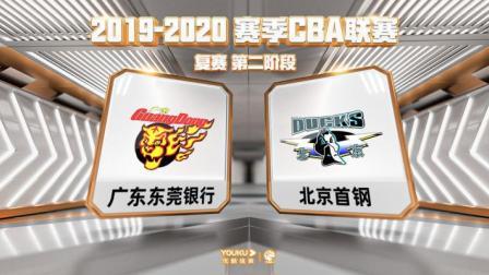 CBA 19/20赛季 复赛2阶段 广东东莞银行VS北京首钢  CBA-阿联12+10赵睿18分,广东101-82首钢29连胜完美收官
