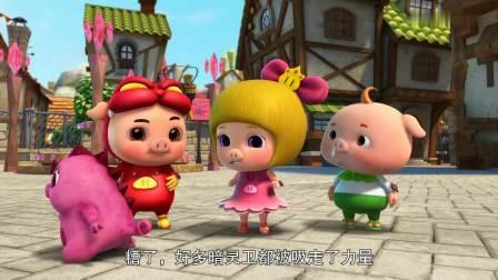 猪猪侠:很多暗灵卫被吸走了力量,被菲菲发现,结果还是晚了一步