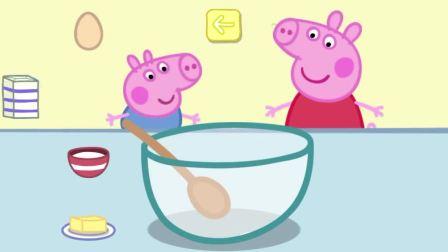 乔治在做蛋糕,它做的蛋糕是什么口味的呢?小猪佩奇游戏
