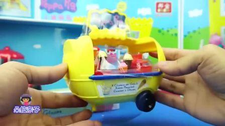 小猪佩奇的瑞贝卡的雪糕车过家家玩具
