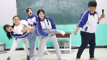 """学霸王小九:校花2:提问环节,如花老师被学渣气到""""疯狂"""",过程太搞笑了"""