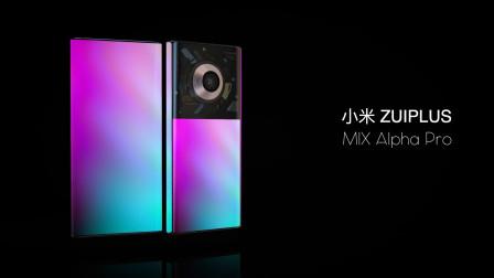 """小米Mix Alpha Pro概念机曝光:从小米制造到小米""""智造""""!"""