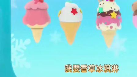 宝宝巴士机器人做的冰激凌很美味,种类也很多,看着口水都流了