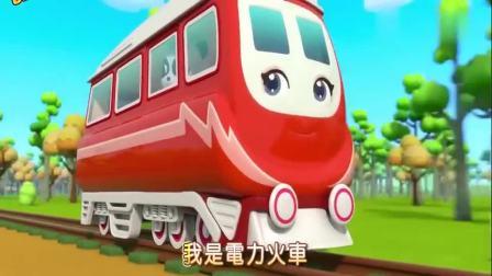 宝宝巴士:超级火车救援队都赶去救援,团结就是力量