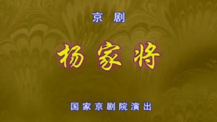 京剧《杨家将》2-1 张建国 邓沐玮主演 国家京剧院演出