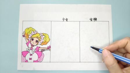 一张纸手绘动画片小花仙夏安安变身女孩和女神,画出来是会啥样