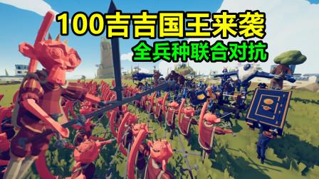 全面战争模拟器:100个吉吉国王来袭,所有兵种联手对抗!