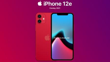 苹果超小杯iPhone12e曝光!LCD屏幕+4G网络,定位廉价机