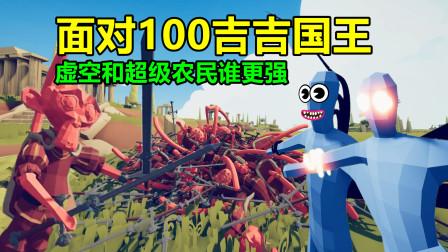 全面战争模拟器:面对吉吉国王大军,虚空和超级农民谁更强?